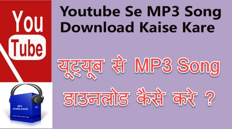 Youtube Se MP3 Song Download Kaise Kare Simple Trick Se