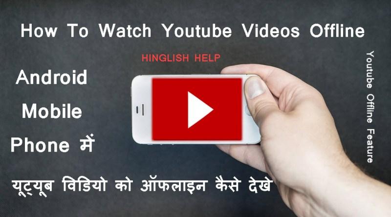 Watch Youtube Videos Offline
