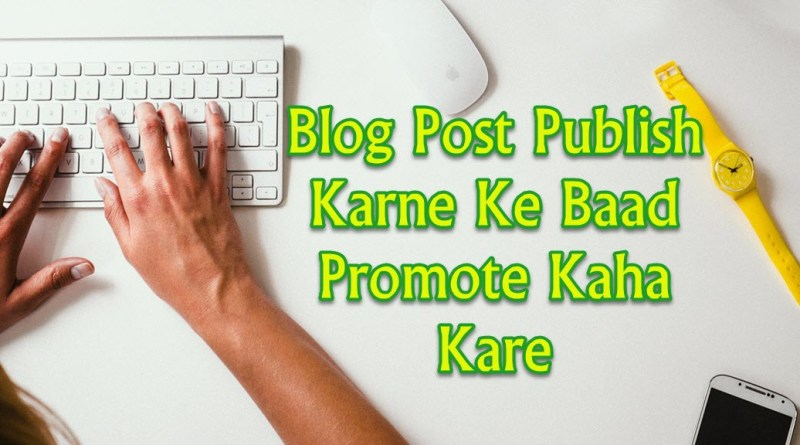 Blog Post Publish Karne Ke Baad Share Kaha Kare
