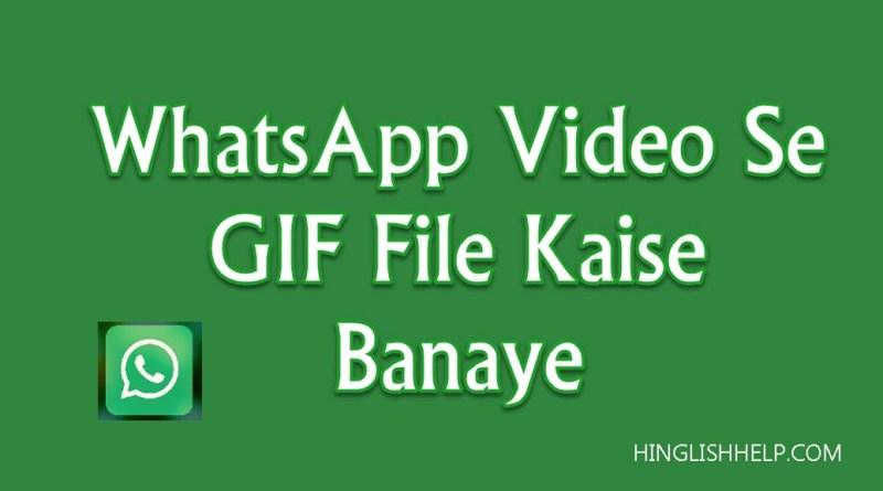 GIF File Kaise Banaye