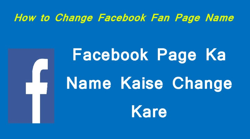Facebook Fan Page Ka Name Kaise Change Kare