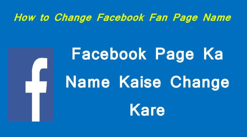 Facebook Fan Page Ka Name Kaise Change Kare