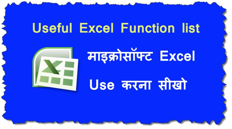 Microsoft Excel Kaise Use Kare