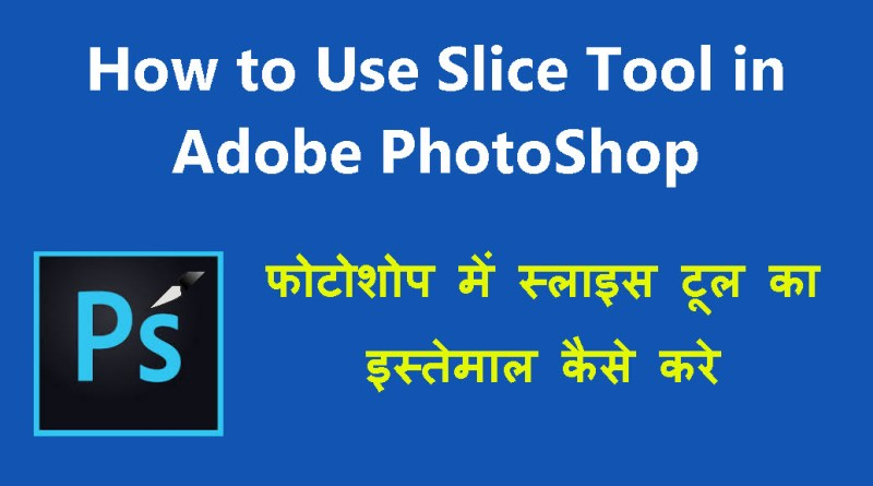 slice tool ka use