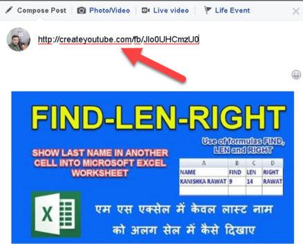 Youtube Video Ko Large Thumbnail Ke Sath Facebook Par Share Kaise Kare