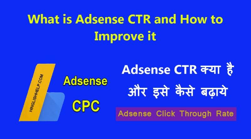 Click Through Rate (CTR) Kya hai