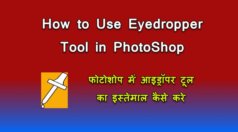 Eyedropper Tool ka use