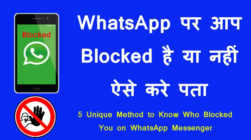 WhatsApp Par Aap Blocked Hai Ya Nahi Kaise Pata Kare