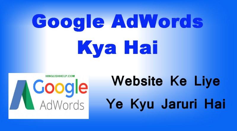 google adwords kya hai