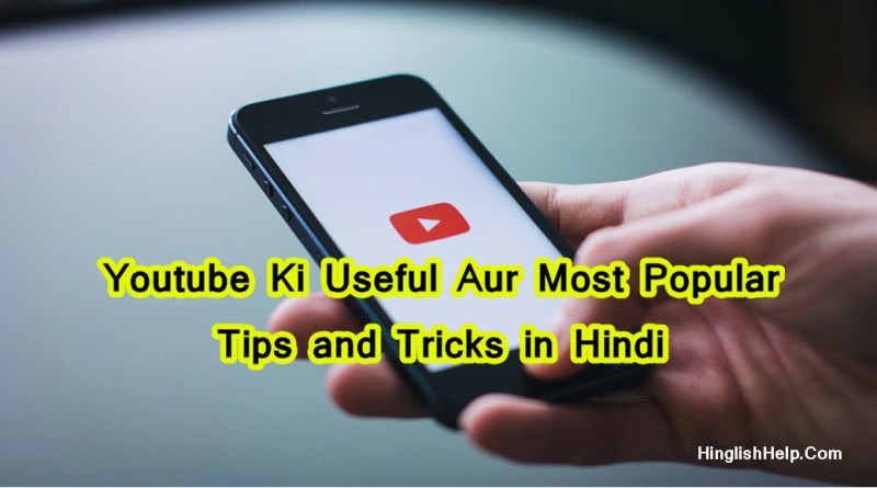 Youtube Ki Useful Aur Most Popular Tips and Tricks