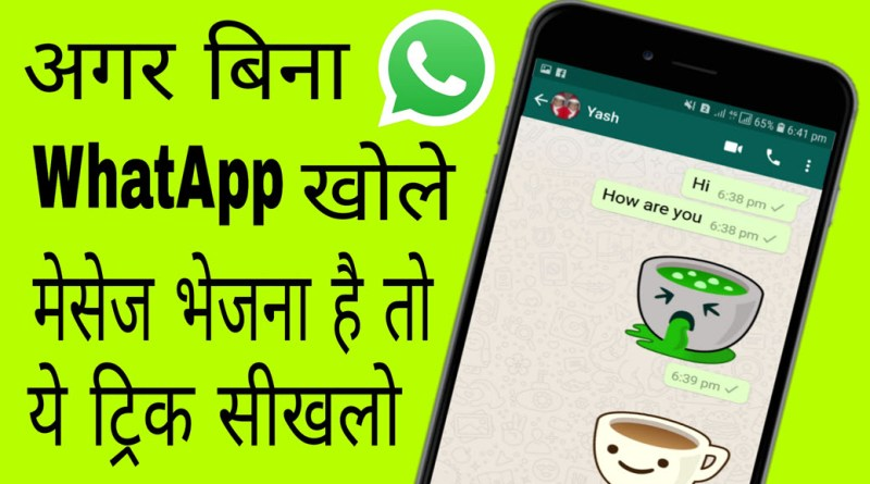 WhatsApp Par Without Online Aaye Message Kaise Send Kare