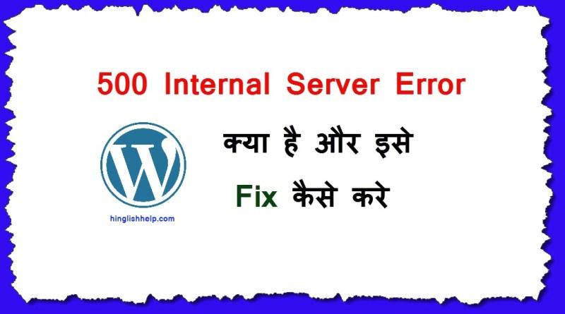 500 Internal Server Error Kya Hai Aur Isse Fix Kaise Kare