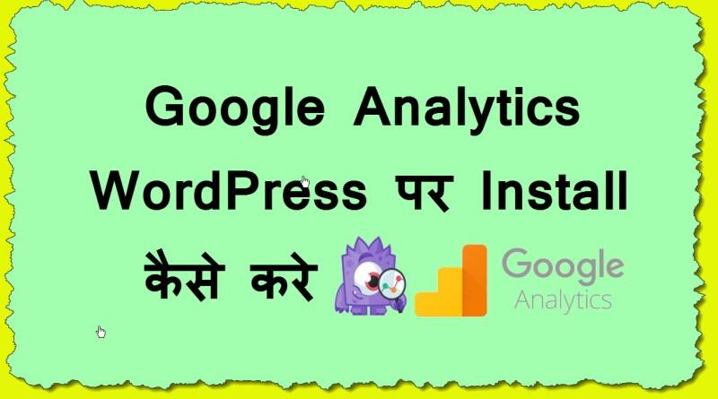 Google analytics wordpress par install kaise kare