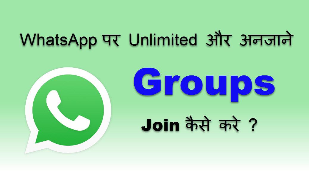 WhatsApp Par Unlimited Groups Join Kar Apne Business Promote Kaise Kare