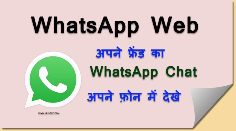 WhatsApp Web Se Apne Phone Me Dekhe Friends Ki Sabhi Chat