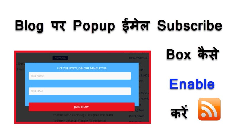 Blog par Popup Email Subscribe Box Add Kaise Kare