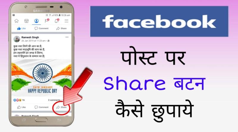 Remove Facebook Post Share Button