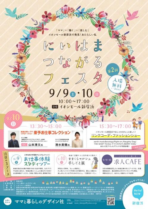 新居浜市 にいはまつながるフェスタ(愛媛県) ポスターデザイン