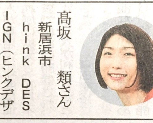 181203伊予弁筆者紹介ヒンクデザイン髙坂類