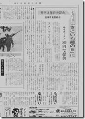 五泉市民新聞2月17日号