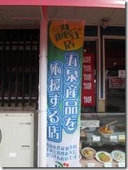 認定店のぼり1