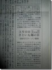 新潟日報3月5日