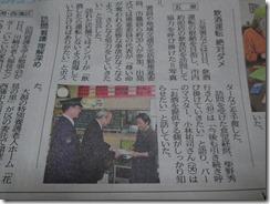 新潟日報12月18日