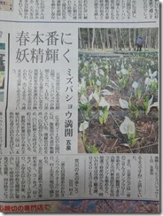 4月2日新潟日報