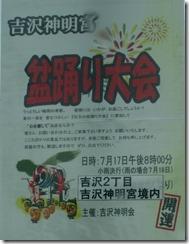 神明宮盆踊り大会ポスター