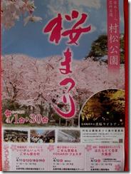 27年桜まつりチラシ