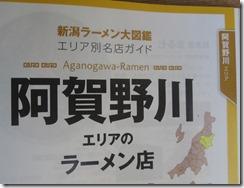 阿賀野川エリアページ