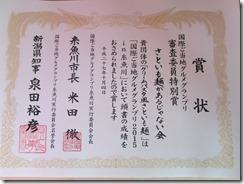 審査委員特別賞