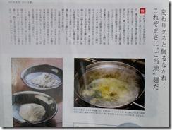 麺辞典さといも麺紹介