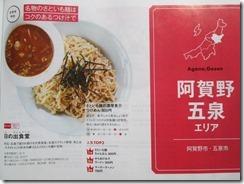 Komachi10月号日の出食堂