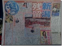 日刊スポーツ11月4日