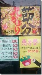 1月18日寿司とよPOP