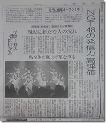 1月6日日報記事