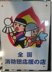 全国消防団応援の店