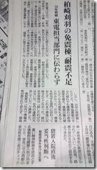 2月15日朝日新聞 (2)