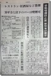 3月2日朝日新聞 (2)