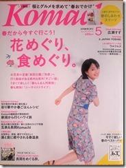 komachi5月号 (2)
