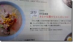 月刊にいがた6月号日の出 (2)