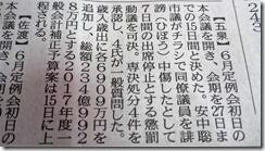 6月14日新潟日報