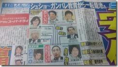 3月17日日刊スポーツ