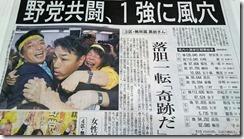 10月23日新聞1 (2)