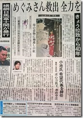 11月15日新潟日報 (2)