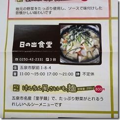 2017べジめし日の出食堂
