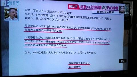 証人喚問で籠池理事長が『昭恵夫人に脅迫を受けた』と示唆する最悪展開に。各方面に順調に喧嘩を売る