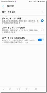 「HUAWEI nova lite 2」顔認証のロック解除設定