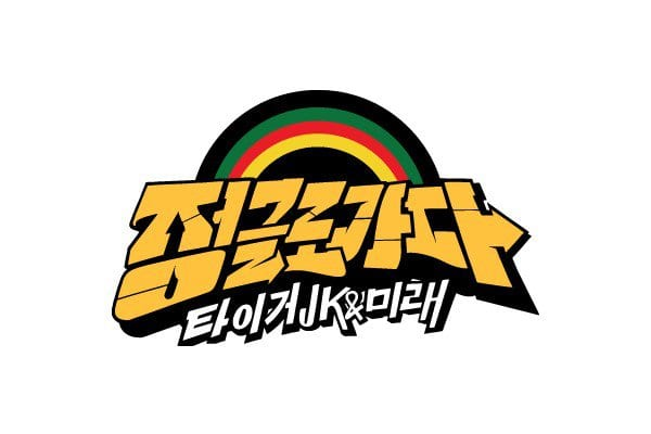 Tiger JK & Yoon Mirae - 정글로 가다 (Welcome to the Jungle)